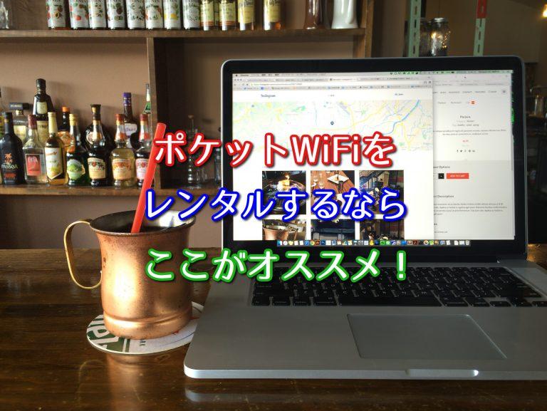 ポケットWi-Fiレンタルおすすめ10選!国内・短期・LTE使い放題ならコレ!
