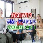 民泊WiFiおすすめ4選!レンタル料金・デメリットを徹底比較!【2021最新】