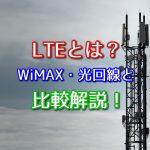 LTE回線とは?光回線やWiMAXと何が違う?比較して解説!