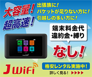 J-WiFi