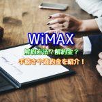 WiMAXの解約方法は?解約金はかかる?手続きから違約金まで紹介!