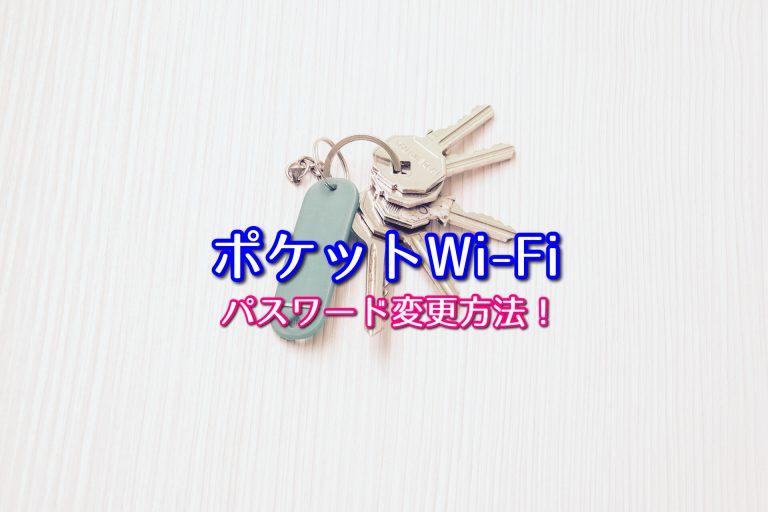 ポケットWi-Fiのパスワードの変更方法を端末ごとに解説!