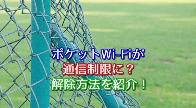 ポケットWi-Fiが通信制限に?その場合の解除方法を紹介します!