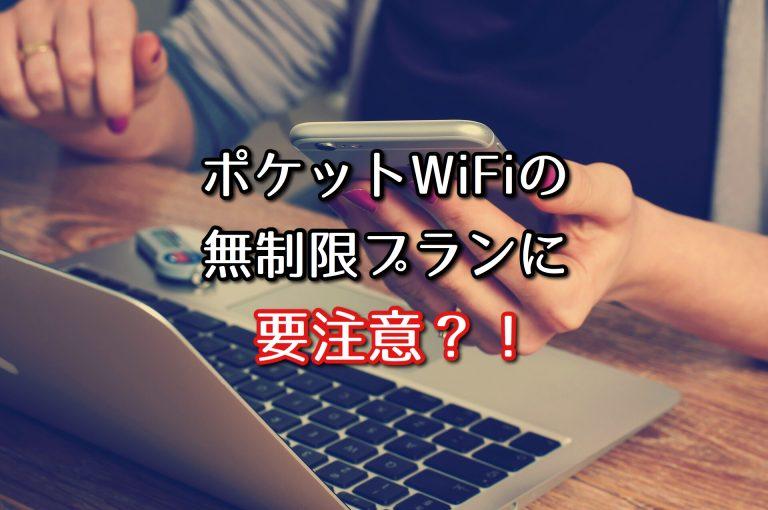 ポケットWi-Fiの無制限プランに要注意!おすすめはコレ!【2021】
