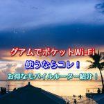 グアム旅行におすすめポケットWi-Fiレンタル5選!お得モバイルルーター紹介