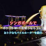 シンガポール旅行におすすめポケットWi-Fiレンタル4選!お得なモバイルルーターを紹介
