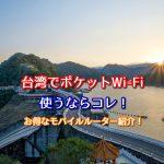 台湾旅行におすすめポケットWi-Fiレンタル5選!お得なモバイルルーターを紹介