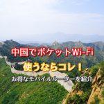 中国旅行におすすめポケットWi-Fiレンタル3選!お得なモバイルルーターを紹介