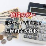 値段の安いポケットWi-Fiはコレ!18社の月額料金を比較【2021】