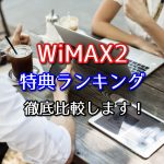 WiMAX2キャンペーン比較11選!特典ランキング【2021】