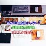 WiMAXは無制限じゃない?容量制限の実態とオススメを紹介!