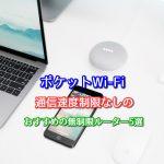 【ポケットWi-Fi】通信速度制限なしのおすすめ無制限ルーター5選!