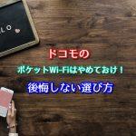DoCoMo(ドコモ)のポケットWi-Fiはやめておけ!後悔しない選び方を解説!