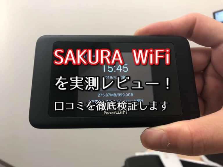 SAKURA WiFiを実測レビュー!口コミ・評判を徹底検証します