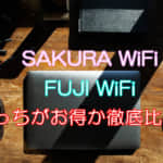 SAKURAWiFiとFUJI WiFiどっちが良い?料金や評判など徹底比較します!