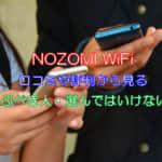 NOZOMI WiFiの口コミ・評判に要注意!選ぶべき人・選んではいけない人の特徴を徹底解説!