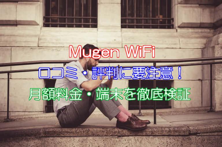 Mugen WiFiの口コミ・評判に要注意!本当にコスパは良いのか徹底検証