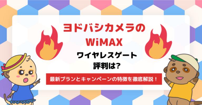 ヨドバシカメラのWiMAX、ワイヤレスゲートの評判は悪い?最新のプランとキャンペーンの特徴を徹底解説!