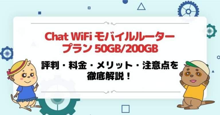 Chat WiFi(モバイルルータープラン50GB/200GB)の評判は?料金・メリット・注意点を徹底解説!